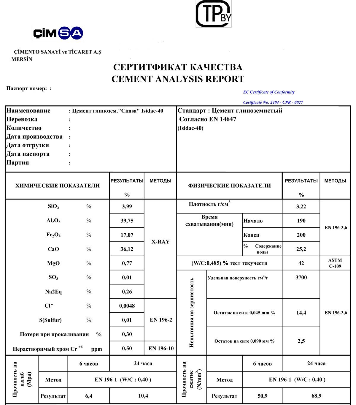 """Технические характеристики """"CIMSA"""" Isidac-40"""